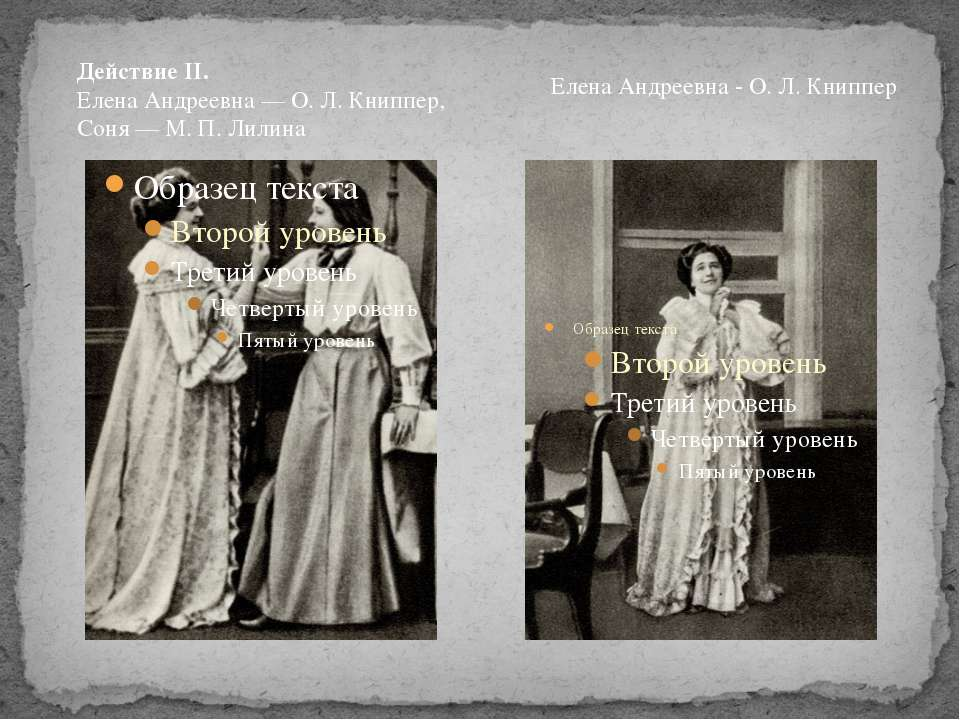 Действие II. Елена Андреевна — О. Л. Книппер, Соня — М. П. Лилина Елена Андре...