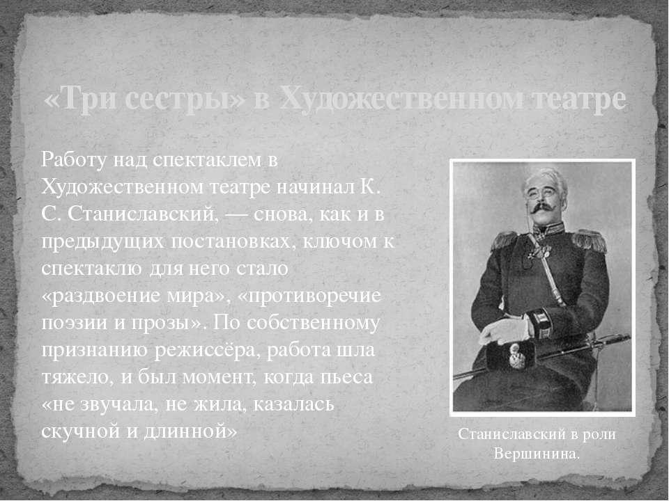 Работу над спектаклем в Художественном театре начинал К. С. Станиславский, — ...