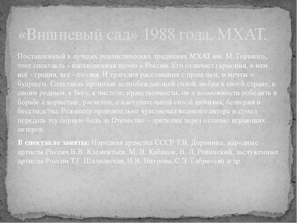 Поставленный в лучших реалистических традициях МХАТ им. М. Горького, этот спе...