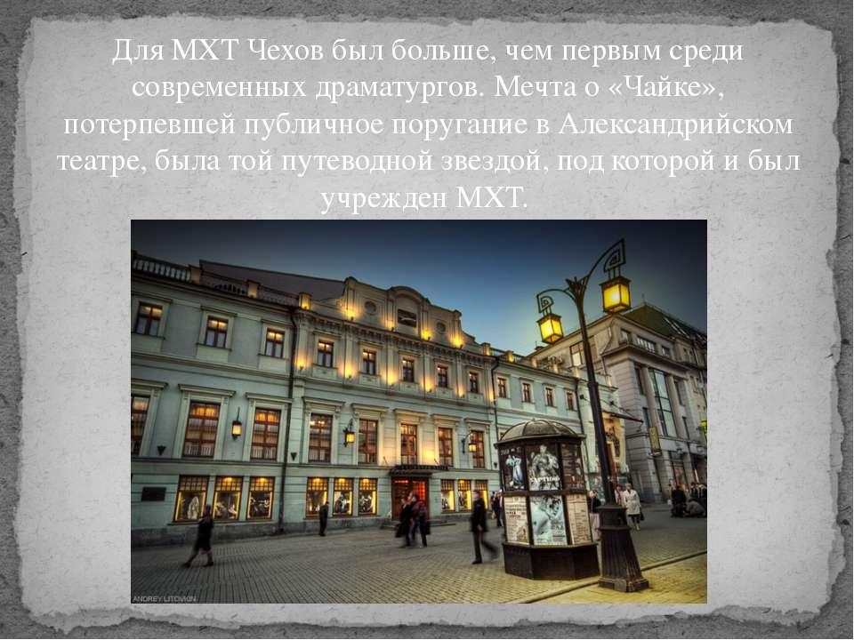 Для МХТ Чехов был больше, чем первым среди современных драматургов. Мечта о «...