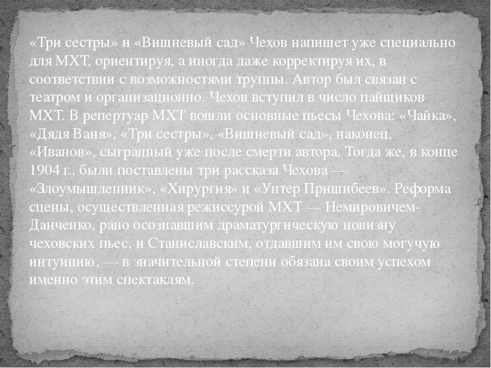 «Три сестры» и «Вишневый сад» Чехов напишет уже специально для МХТ, ориентиру...