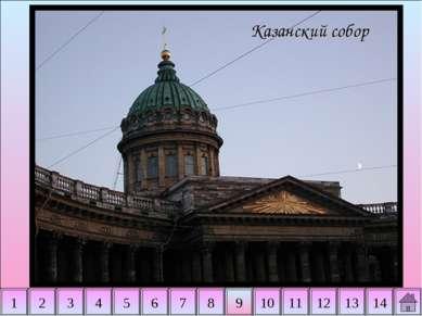 2 3 4 5 6 7 8 9 10 11 14 1 12 13 Казанский собор