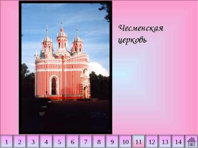 2 3 4 5 6 7 8 9 10 11 14 1 12 13 Чесменская церковь
