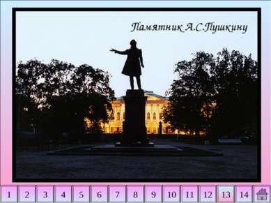 2 3 4 5 6 7 8 9 10 11 14 1 12 13 Памятник А.С.Пушкину