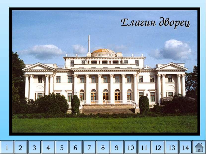 2 3 4 5 6 7 8 9 10 11 14 1 12 13 Елагин дворец