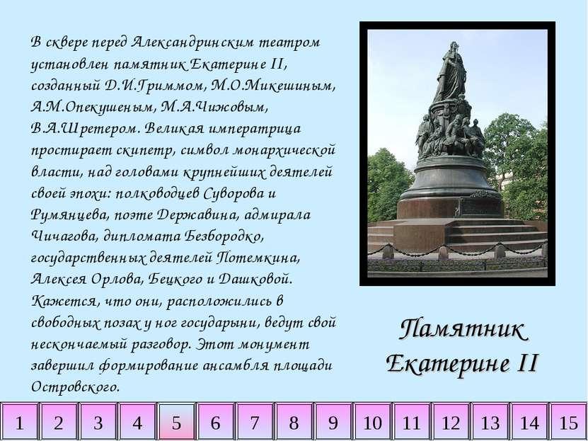 2 3 4 5 6 7 8 9 10 11 14 15 1 12 13 Памятник Екатерине II В сквере перед Алек...
