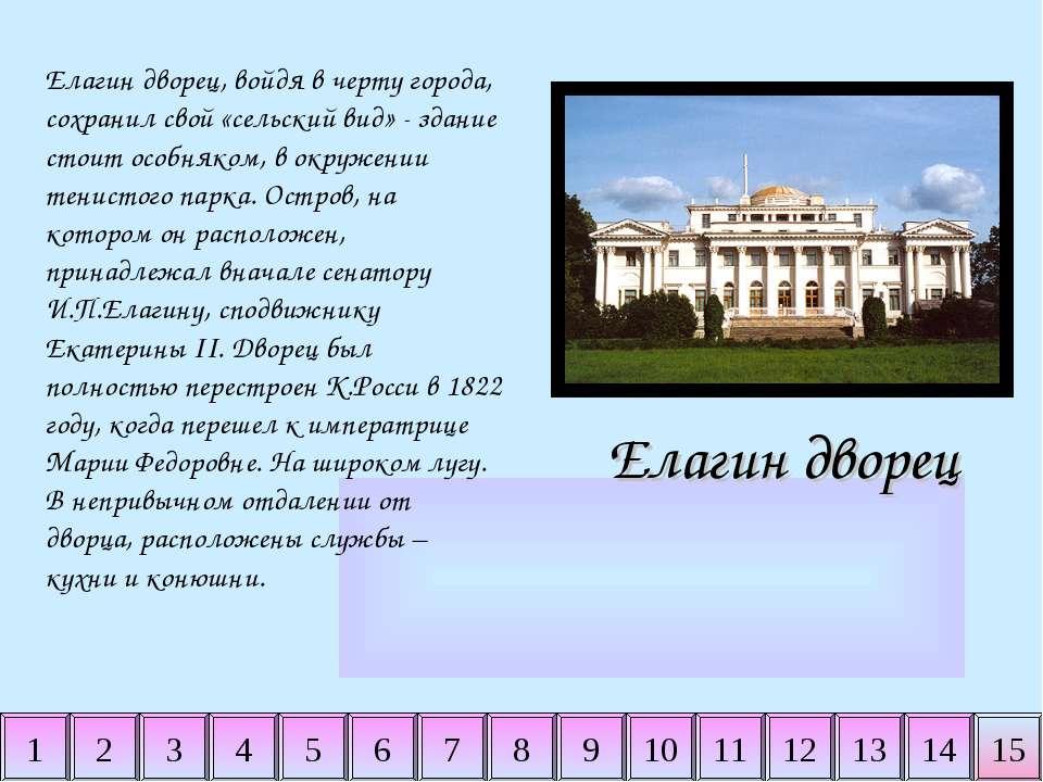 2 3 4 5 6 7 8 9 10 11 14 15 1 12 13 Елагин дворец Елагин дворец, войдя в черт...