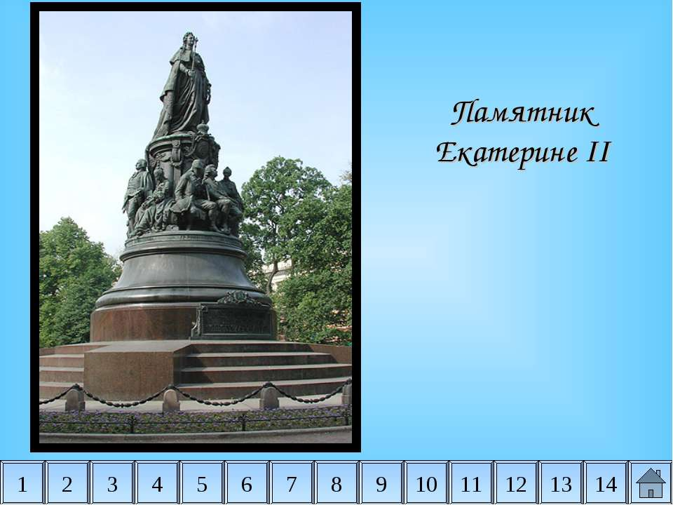 2 3 4 5 6 7 8 9 10 11 14 1 12 13 Памятник Екатерине II