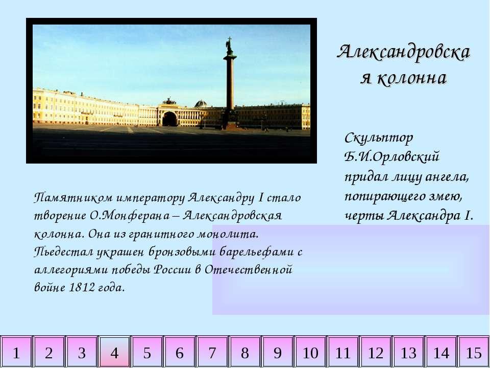 2 3 4 5 6 7 8 9 10 11 14 15 1 12 13 Александровская колонна Памятником импера...