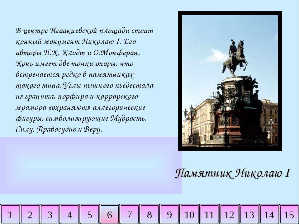 2 3 4 5 6 7 8 9 10 11 14 15 1 12 13 Памятник Николаю I В центре Исаакиевской ...