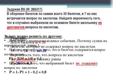 Задание B6 (№ 286317) В сборнике билетов по химии всего 35 билетов, в 7 из ни...
