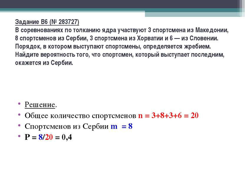 Задание B6 (№ 283727) В соревнованиях по толканию ядра участвуют 3 спортсмена...