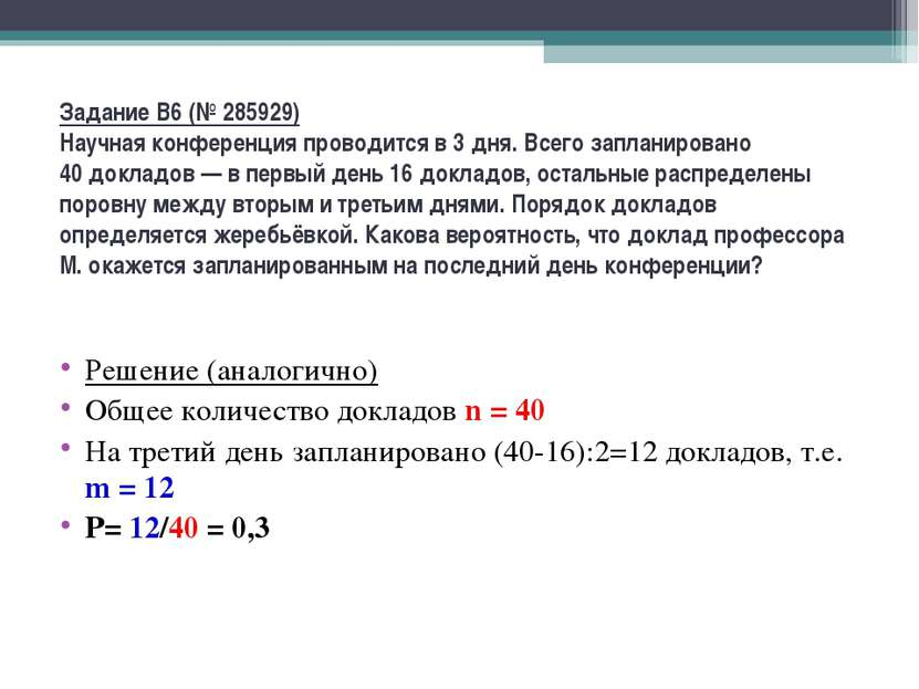 Задание B6 (№ 285929) Научная конференция проводится в 3 дня. Всего запланиро...