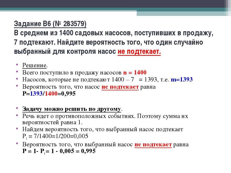 Задание B6 (№ 283579) В среднем из 1400 садовых насосов, поступивших в продаж...