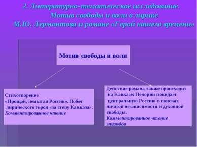 2. Литературно-тематическое исследование. Мотив свободы и воли в лирике М.Ю. ...