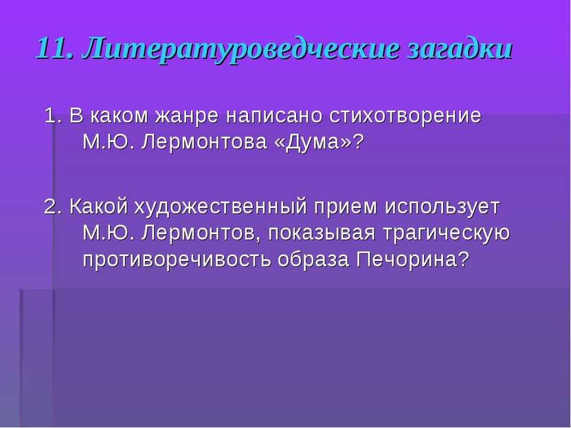 11. Литературоведческие загадки 1. В каком жанре написано стихотворение М.Ю. ...