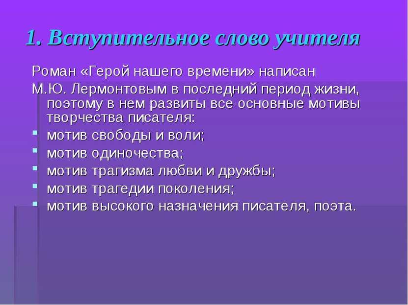 1. Вступительное слово учителя Роман «Герой нашего времени» написан М.Ю. Лерм...