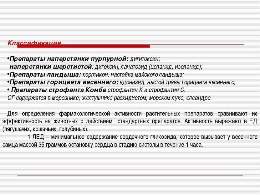 Классификация Препараты наперстянки пурпурной: дигитоксин; наперстянки шерсти...