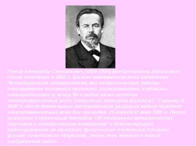 Попов Александр Степанович (1859-1906) Изобретатель радиосвязи. После окончан...