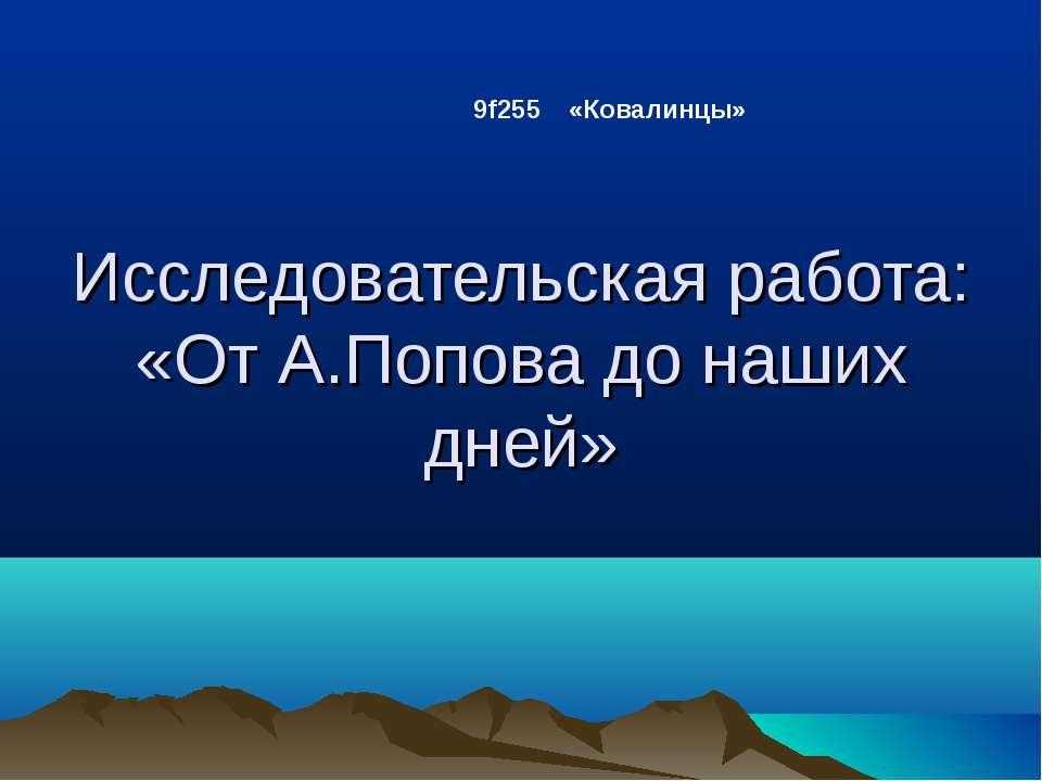 Исследовательская работа: «От А.Попова до наших дней» 9f255 «Ковалинцы»