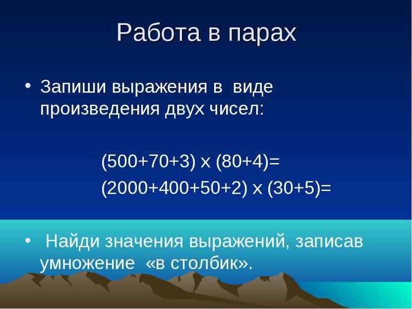 Работа в парах Запиши выражения в виде произведения двух чисел: (500+70+3) х ...