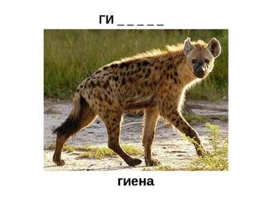 ГИ _ _ _ _ _ (правила сохранения здоровья) гиена