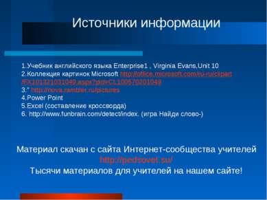 Источники информации 1.Учебник английского языка Enterprise1 , Virginia Evans...