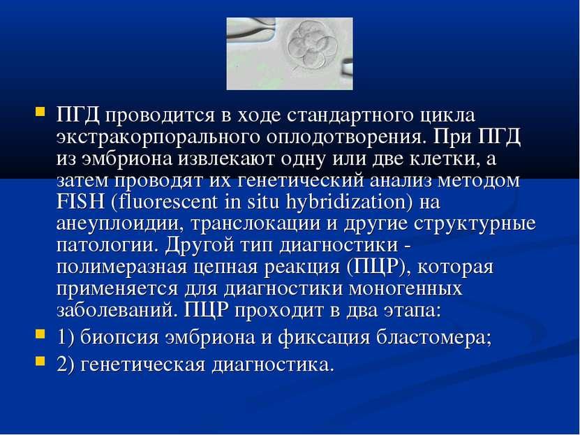 ПГД проводится в ходе стандартного цикла экстракорпорального оплодотворения. ...