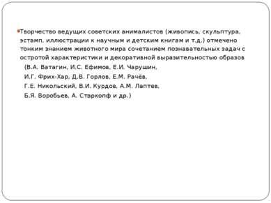 Творчество ведущих советских анималистов (живопись, скульптура, эстамп, иллюс...