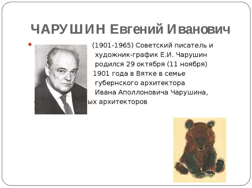 ЧАРУШИН Евгений Иванович (1901-1965) Советский писатель и художник-график Е.И...