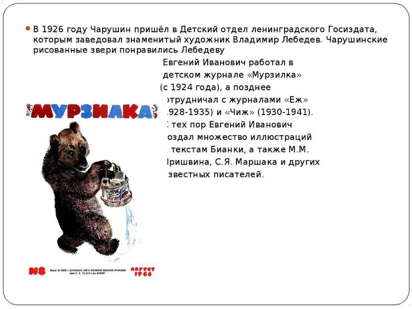 В 1926 году Чарушин пришёл в Детский отдел ленинградского Госиздата, которым ...