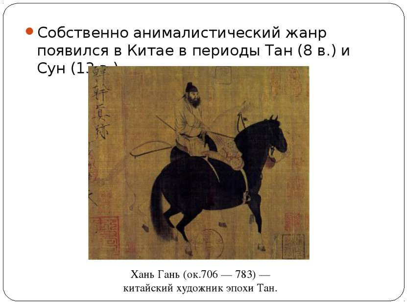 Собственно анималистический жанр появился в Китае в периоды Тан (8 в.) и Сун ...