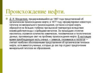 Происхождение нефти. Д. И. Менделеев, придерживавшийся до 1867 года представл...