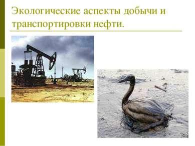 Экологические аспекты добычи и транспортировки нефти.
