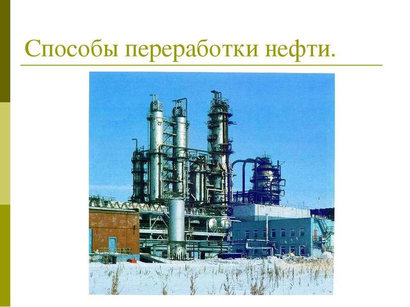 Способы переработки нефти.