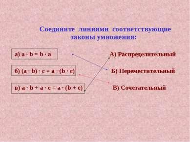 Соедините линиями соответствующие законы умножения: а) a · b = b · а А) Распр...