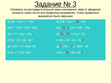 Задание № 3 Опираясь на распределительный закон умножения, вместо звездочек в...