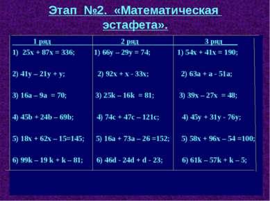 Этап №2. «Математическая эстафета». 1 ряд 2 ряд 3 ряд____ 25х + 87х = 336; 1)...