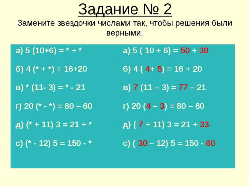 Задание № 2 Замените звездочки числами так, чтобы решения были верными. а) 5 ...