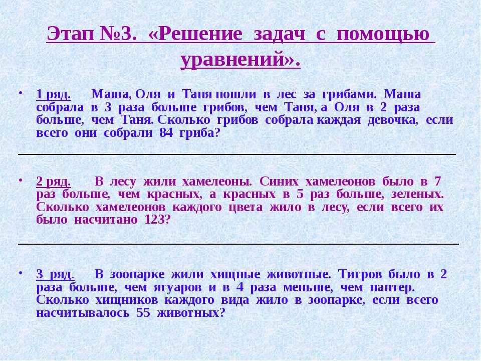 Этап №3. «Решение задач с помощью уравнений». 1 ряд. Маша, Оля и Таня пошли в...