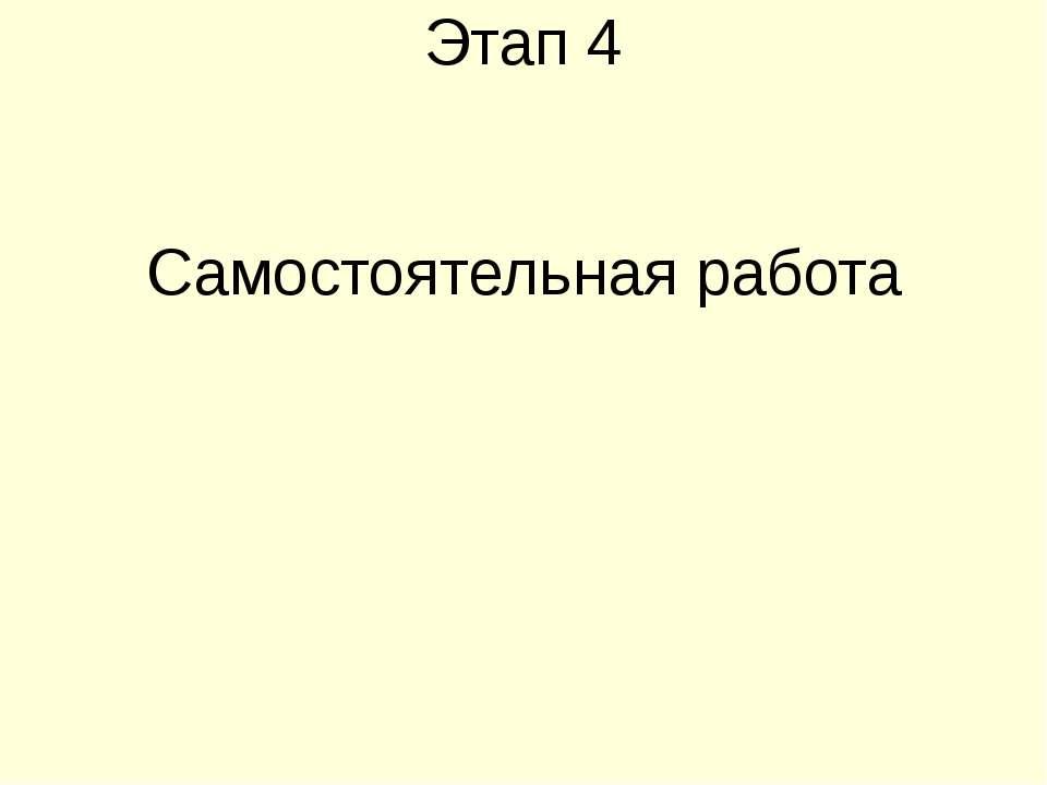 Этап 4 Самостоятельная работа