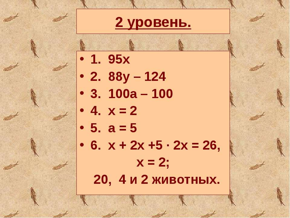 2 уровень. 1. 95х 2. 88y – 124 3. 100a – 100 4. x = 2 5. a = 5 6. x + 2x +5 ∙...