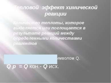 Тепловой эффект химической реакции Количество теплоты, которое выделяется или...