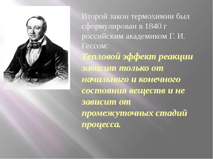 Второй закон термохимии был сформулирован в 1840 г российским академиком Г. И...