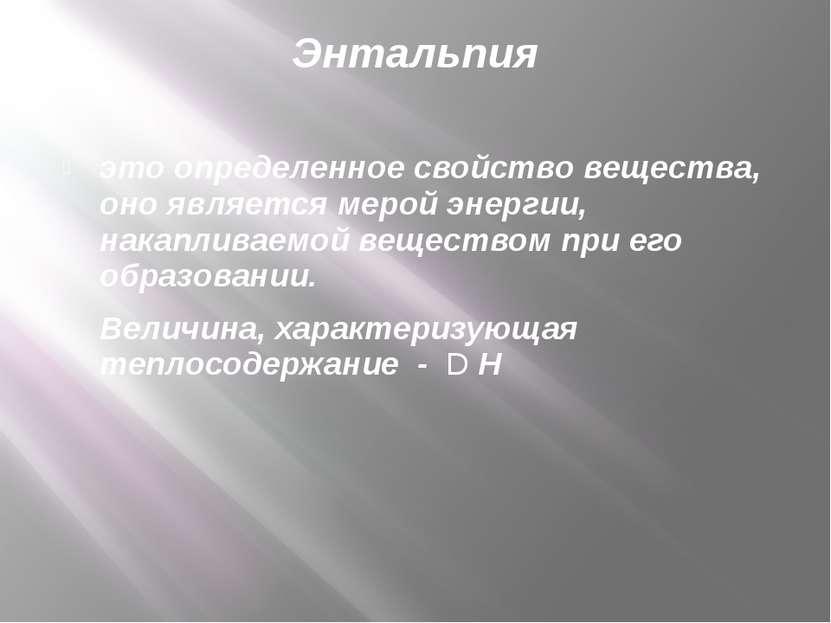Энтальпия это определенное свойство вещества, оно является мерой энергии, нак...
