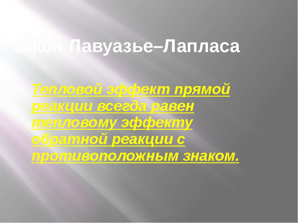 закон Лавуазье–Лапласа Тепловой эффект прямой реакции всегда равен тепловому ...