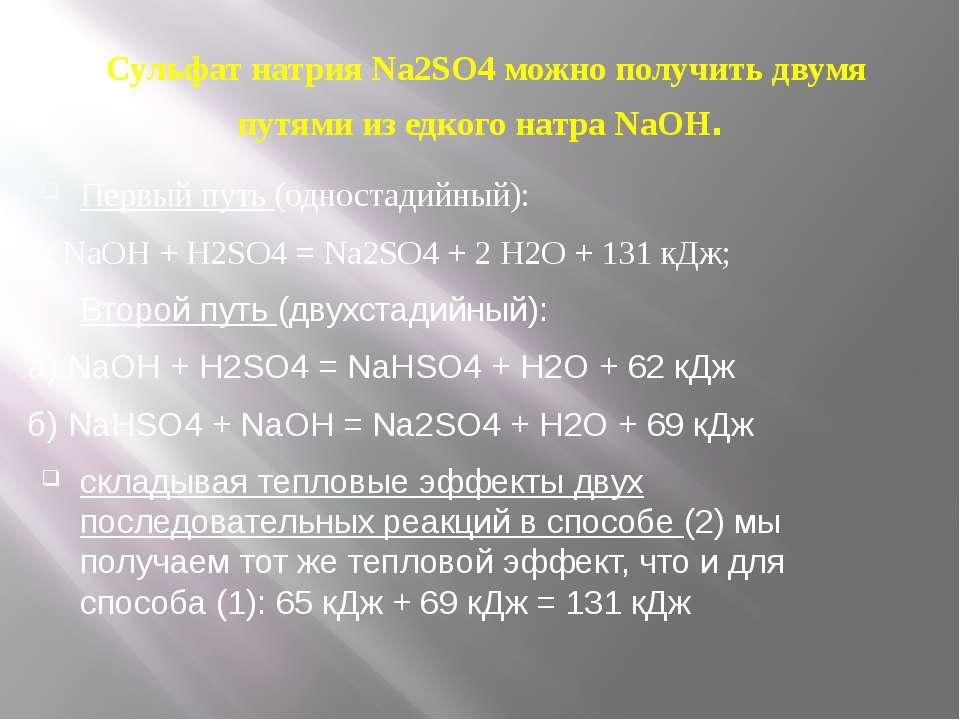 Сульфат натрия Na2SO4можно получить двумя путями из едкого натра NaOH. Перв...
