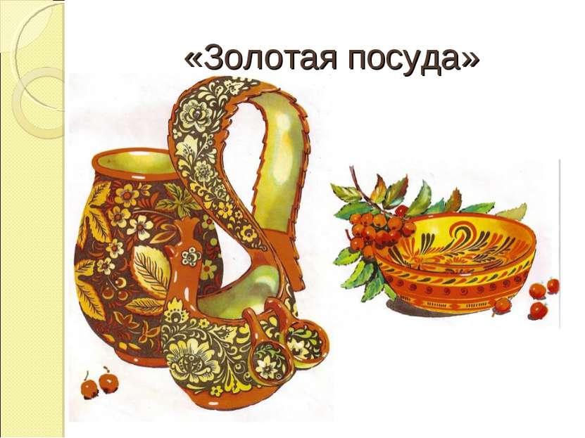 «Золотая посуда»