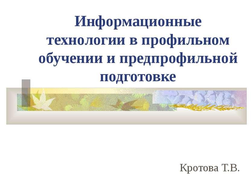 Информационные технологии в профильном обучении и предпрофильной подготовке К...