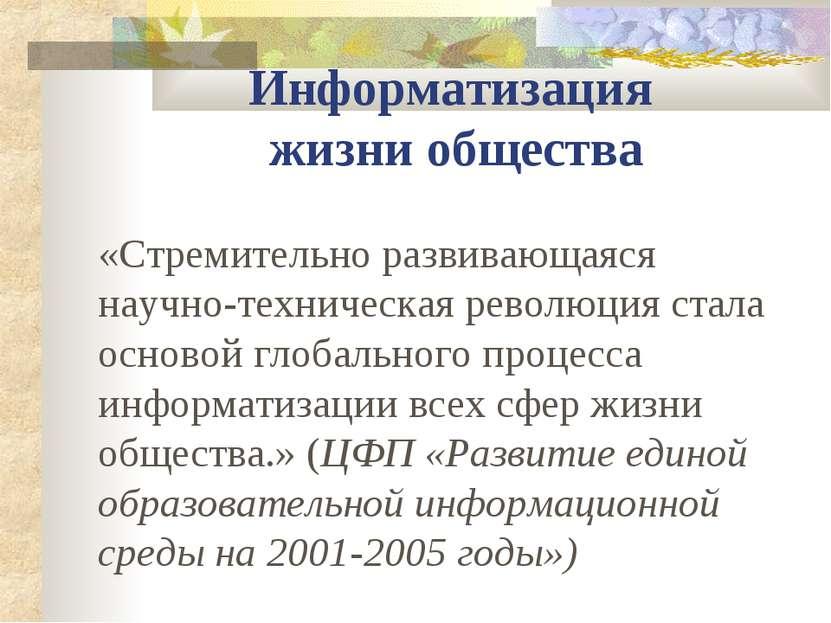 Информатизация жизни общества «Стремительно развивающаяся научно-техническая ...